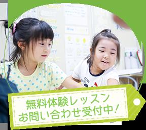 無料体験レッスン お問い合わせ受付中!
